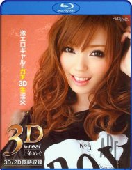 Catwalk Poison 11: Megu Kamijyo In Real 3D Blu-ray