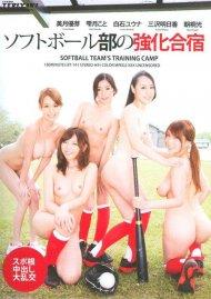 Softball Team's Training Camp DVD Image from Amorz.