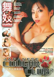 Japanese Cougar Club 2 Porn Movie