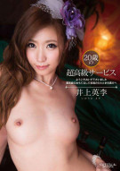 Catwalk Poison 110: Eri Inoue Porn Movie