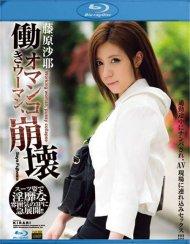 Kirari 81: Saya Fujiwara Blu-ray Image from Amorz.