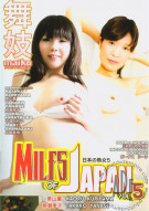 MILFs Of Japan Vol. 5 : Kaoru Kuriyama & Takako Yanase Porn Movie