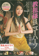 Japanese Shemale Cult Leader: Miho Sakurai Porn Movie