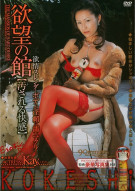 Kokeshi Vol. 3: The Mansion of Hard Desire Porn Video