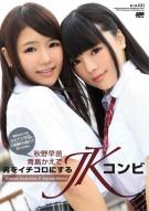 Kirari 100: Kaede Aoshima X Sanae Akino Porn Movie