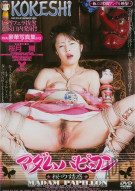 Kokeshi Vol. 12: Madam Papillon Porn Video