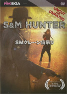S&M Hunter: Unrated Porn Movie