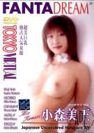 Tokyo Virtual Vol. 16: Mio Komori Porn Movie