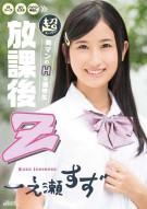 Merci Beaucoup 24: Suzi Ichinose Porn Movie