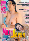 MILFs Of Japan Vol. 11: Kumiko Yasue & Aya Uchiyama Porn Movie