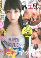 Ellie Akira: Super Hard Japanese Fucker Porn Movie