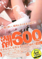 33 Japanese Girls Make 600 Liters Of Squirt Porn Video