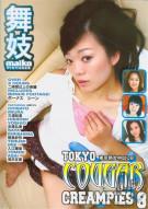 Tokyo Cougar Creampies 8 Porn Movie