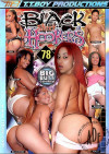 Black Street Hookers 78 Porn Movie