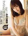 Kirari 68: Mai Miyaji Porn Movie