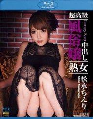Kirari 82: Chieri Matsunaga Blu-ray Image from Amorz.