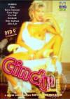Cindy Porn Movie